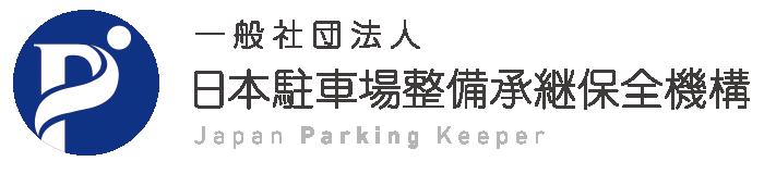 一般社団法人 日本駐車場整備承継保全機構